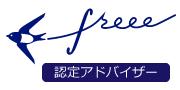 全自動のクラウド会計ソフト「freee (フリー)」認定アドバイザー