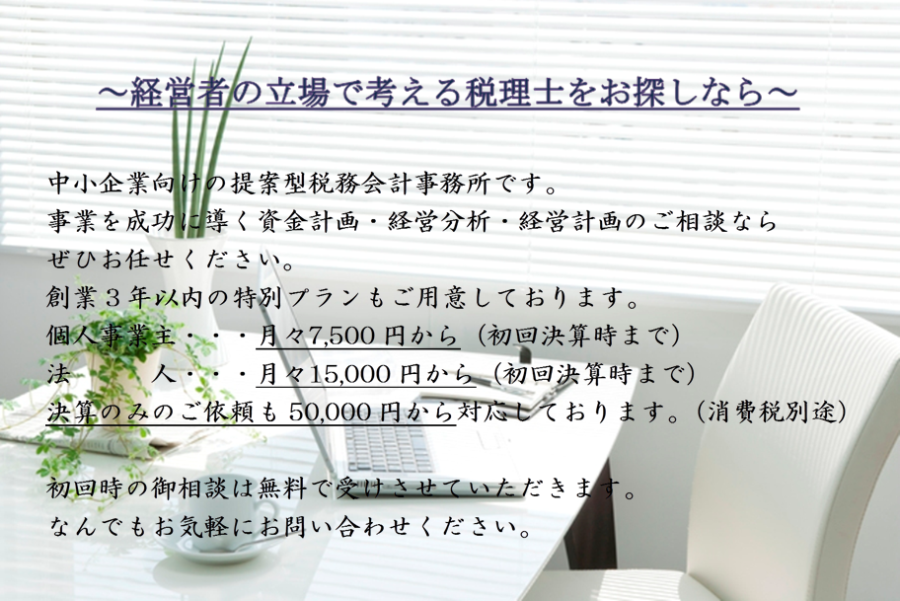 長谷税務会計事務所-経営者の立場で考える税理士をお探しなら